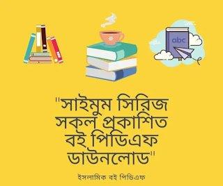 Saimum Series All Books PDF-min