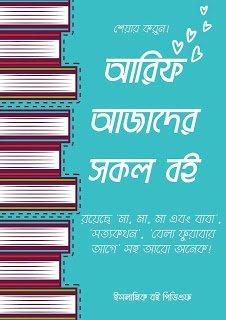 arif azad all books-min