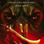 চন্দ্রহাস – সৌরভ চক্রবর্তী – Chondrohash – Sourav Chokrovorty – Free PDF Download