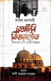 Destiny Disrupted Bangla