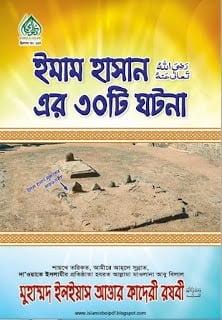 Imam Hasaner 30 Gotona