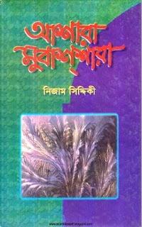 Ashara Mubasshara