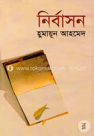 Nirbason by humayun ahmed freepdfboi.com.pdf