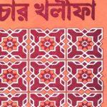 চার খলীফা – আ.ন.ম. বজলুর রশীদ ফ্রি পিডিএফ ডাউনলোড | Free PDF Download