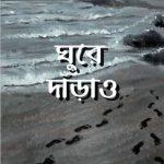 ঘুরে দাঁড়াও – ওয়ায়েল ইব্রাহিম অনুবাদক মিনহাজ মোহাম্মদ ফ্রি পিডিএফ ডাউনলোড | Free PDF Download