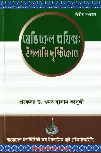 medical ethics islamic drishtikon-min