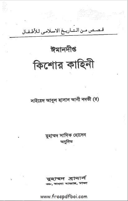Imandipto Kishor Kahini-min
