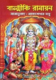 Ramayan-min