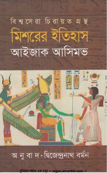 history of egypt-mishorer itihash-min