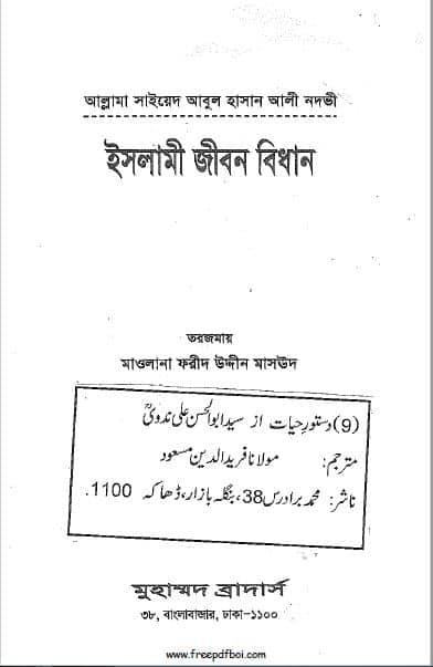 islami jibon bidhan-min
