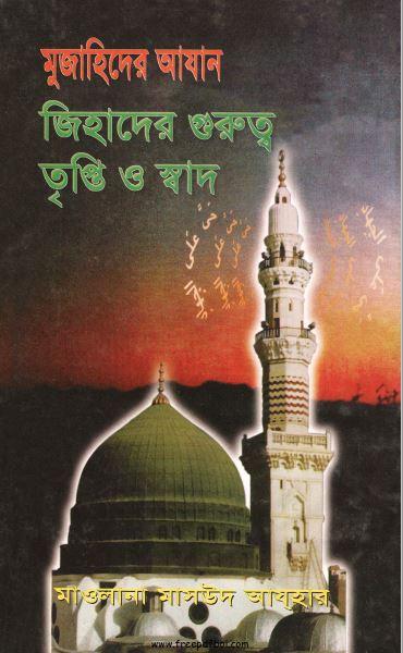 mujahider azan-min