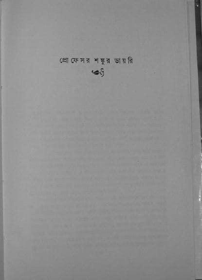 professor shonkur diary-min