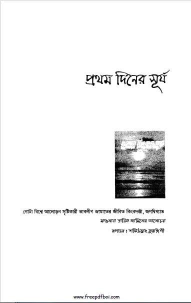 prothom diner shurjo-min