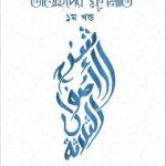 তাওহিদের মূলনীতি – আহমাদ মুসা জিবরিল ফ্রি পিডিএফ ডাউনলোড | Ahmad Musa Jibril Free PDF Download
