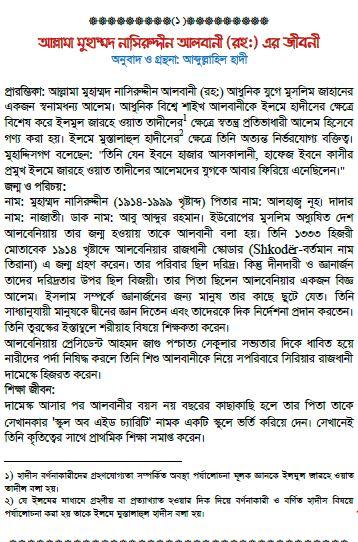 Allama Nasiruddin Alibadi er Jiboni-min