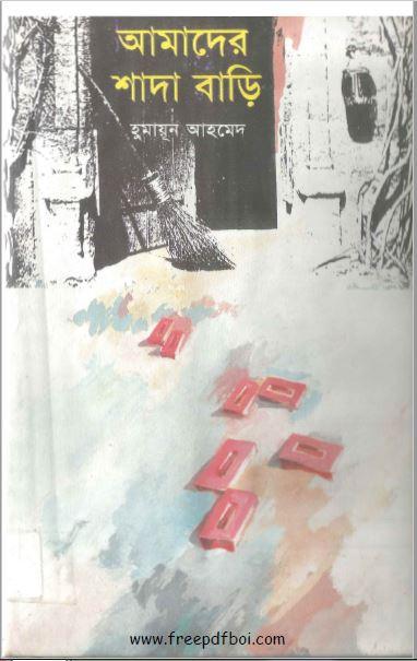 Amader Shada Bari-min