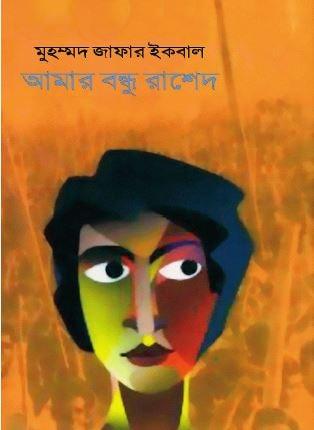 Amar Bondhu Rashed-min