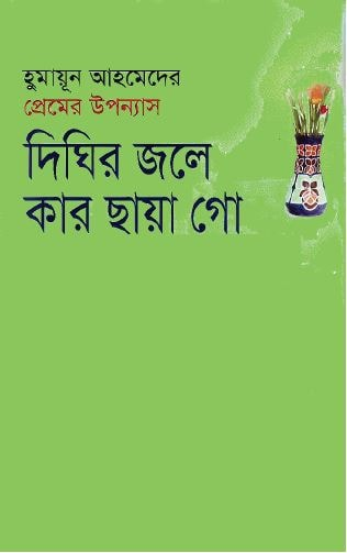 Dighir Jole Kar Chaya Go-min
