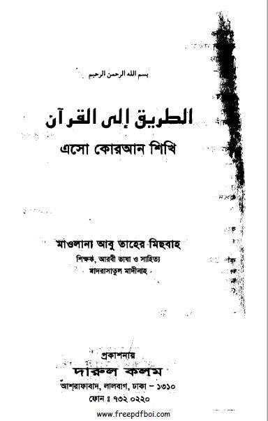 Esho Quran Sikhi 1-min