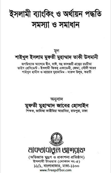 Islami Banking O Ortayon Poddoti Somoshha O Somadhan-min