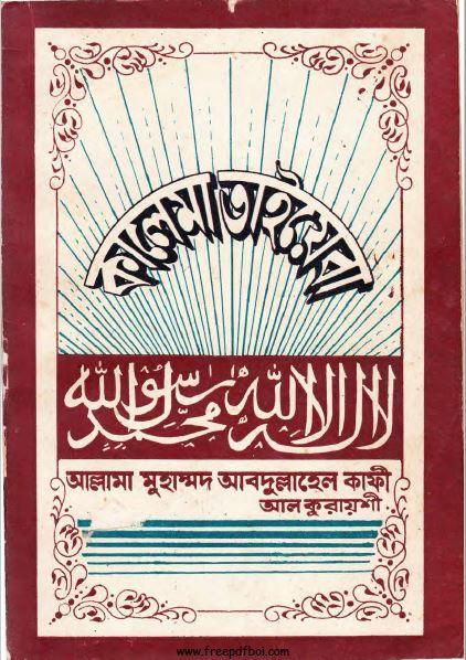 Kalema Tayyiba-min