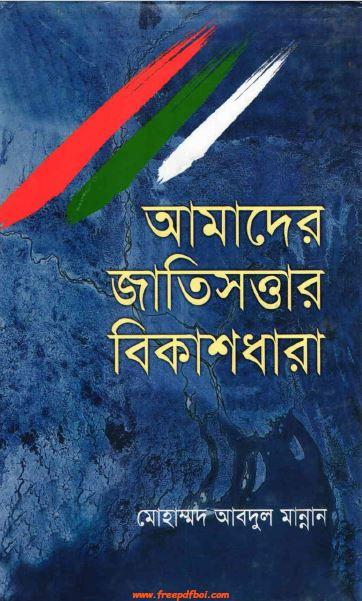 amader jatishottar bikashdhara-min