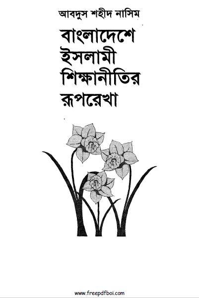 bangladeshe islami shikkhanitir ruprekha-min