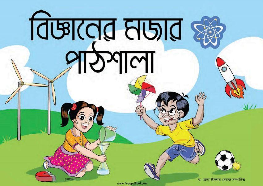 bigganer mojar pathshala-min