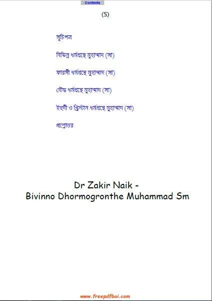bivinno dhormogronthe muhammad sm-min