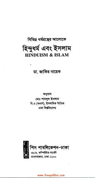 hindudhormo o islam dhormo-min