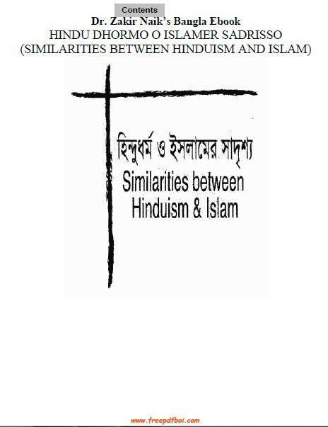 hindudhormo o islam-min