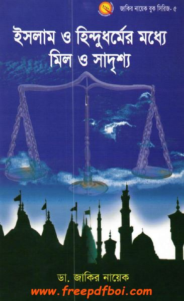 islam o hindu dhormer modde mil o shaddrishho-min