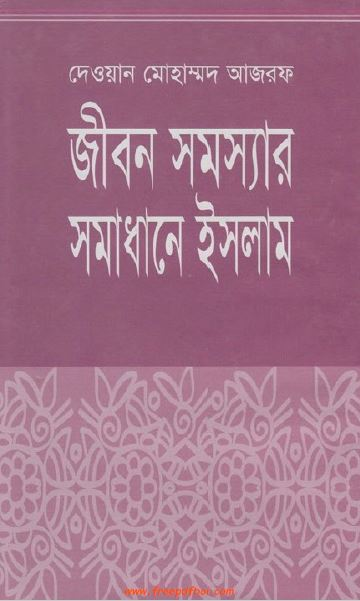 jibon somoshhar somadhane islam-min