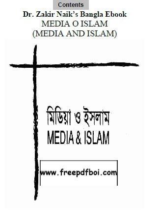 media o islam-min