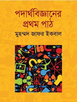 podarthobigganer prothom path-min