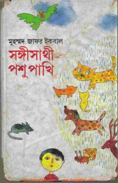 shongishathi poshu pakhi-min