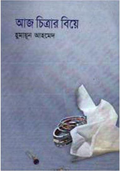 Aj Chitrar Biye