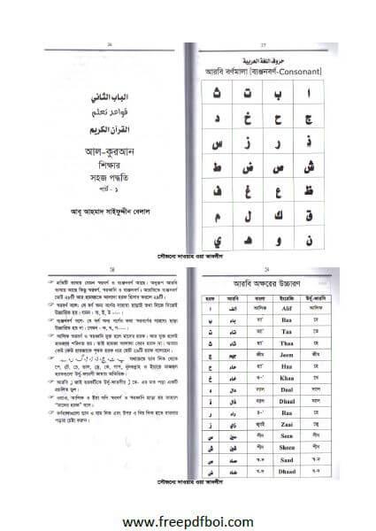Al Quran Shikkhar Shohoj Poddoti O Tajbid
