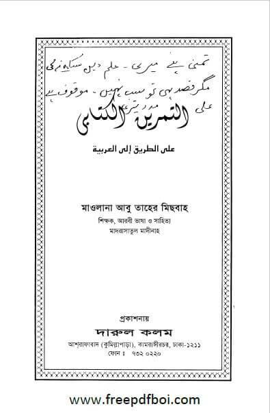Al Tamrin Al Kithabi