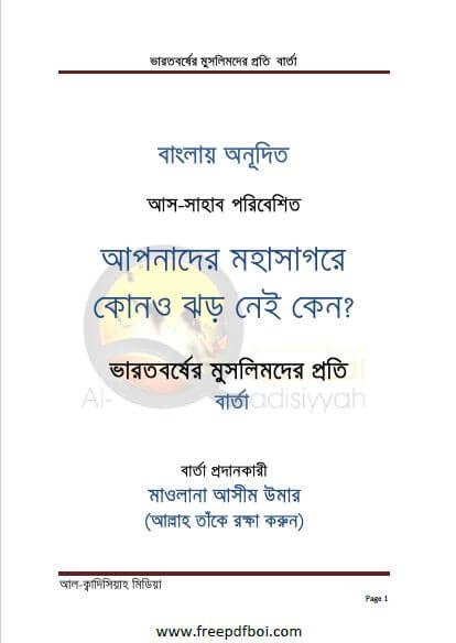 Apnader Mohashagore Kono Jor Nei Keno