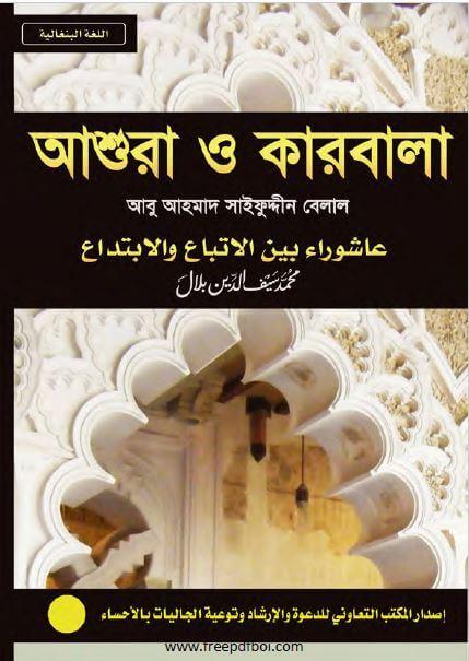 Ashura O Karbala