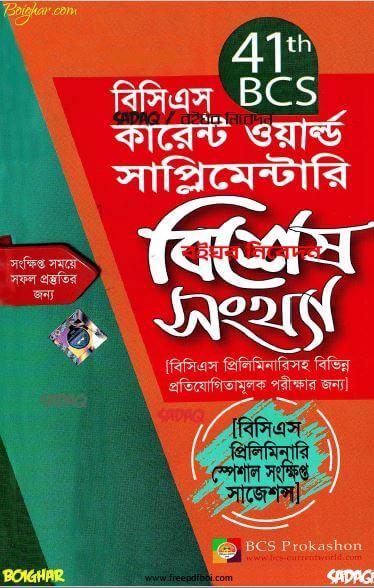 BCS Current World Special Shongkha