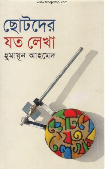 Chotoder Joto Lekha