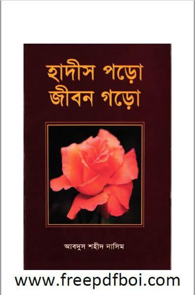 Hadis Poro Jibon Goro