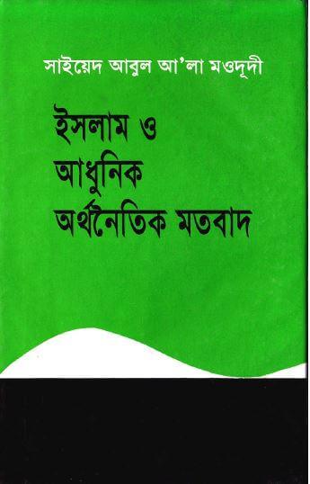 Islam O Adunik Orthonoithik Mothobad