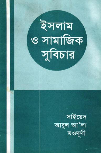 Islam O Shamajik Shubichar
