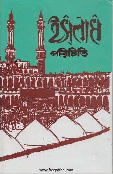 Islam Porichiti