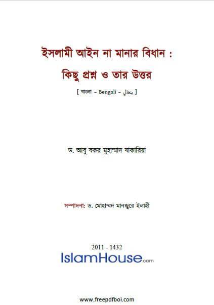 Islami Ain Na Manar Bidhan