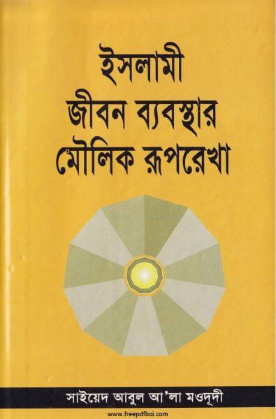 Islami Jibon Bebosthar Moulik Rup Rekha