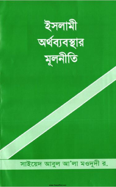 Islami Orthobebosthar Mulniti